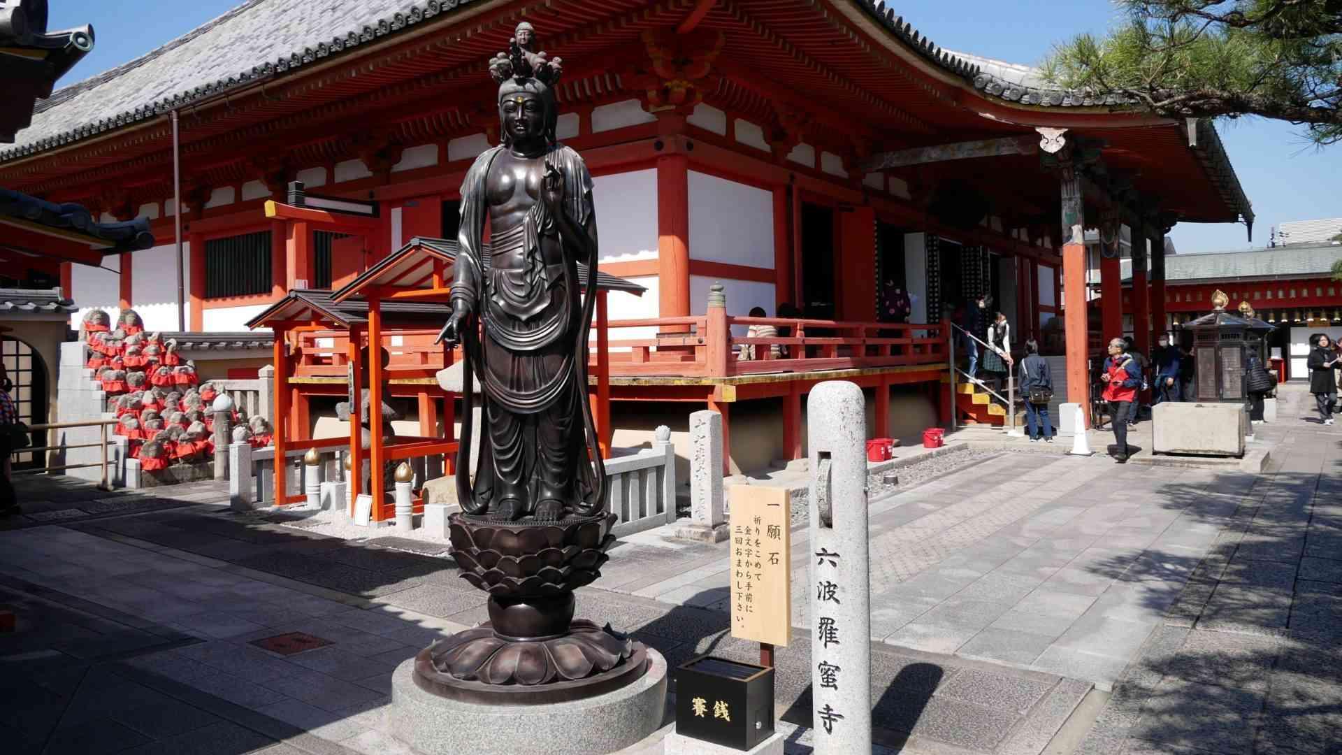 Rokuharamitsuji Kyoto